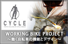WORKING BIKE PROJECT ~働く自転車の機能とデザイン~