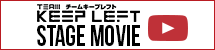 チームキープレフト TEAM KEEP LEFT STAGE MOVIE