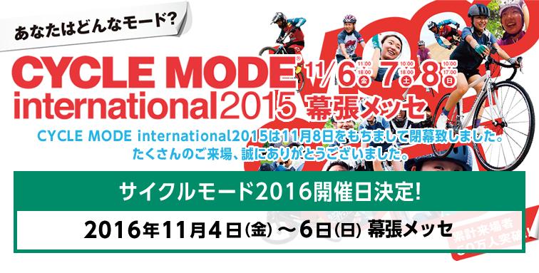 あなたはどんなモード? 総展示台数1,000台以上!試乗もできる日本最大級のスポーツ自転フェス! CYCLE MODE international2015 11/6(金)・7(土)・8(日)幕張メッセ
