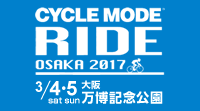 CYCLE MODE RIDE OSAKA 3/4sat・5sun 大阪万博記念公園