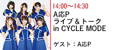 A応P ライブ&トーク in CYCLE MODE