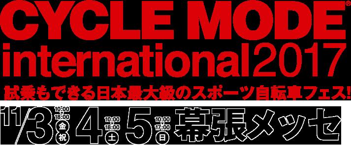 CYCLE MODE international 2017 #サイクルモード 11月3日(金・祝)~11月5日(日) #幕張メッセ #自転車 #スポーツ自転車 @ 幕張メッセ | 千葉市 | 千葉県 | 日本
