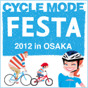 CYCLE MODE FESTA 2012 in OSAKA