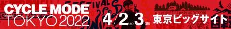 """エキサイティングなFUNを""""新""""発見 日本最大のスポーツ自転車フェス CYCLE MODE international 2015"""